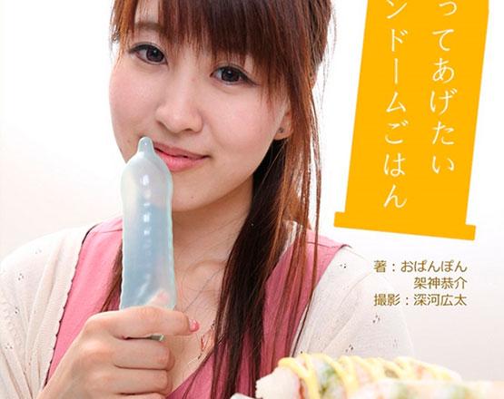 Cocina con condones